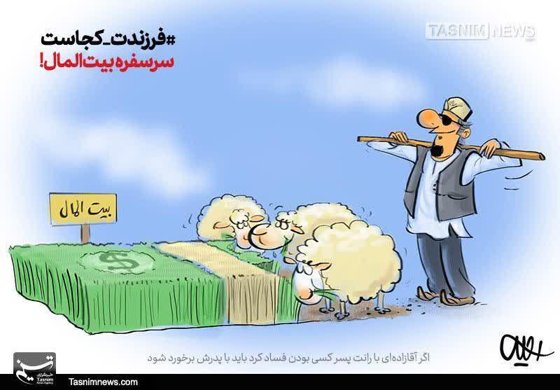عکس خبري - آقازادههاي فاسد سر سفره بيتالمال! /عکس