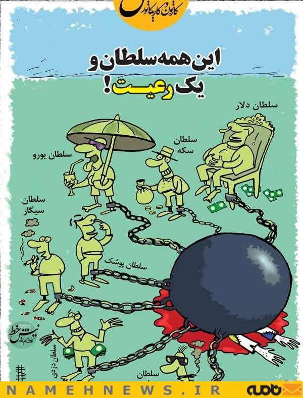 عکس خبري -اين همه سلطان و يک رعيت!