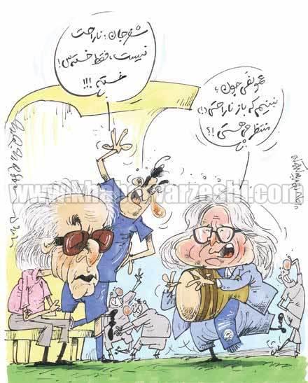 عکس خبري -بزن و بکوب روي نيمکت استقلال! / کاريکاتور