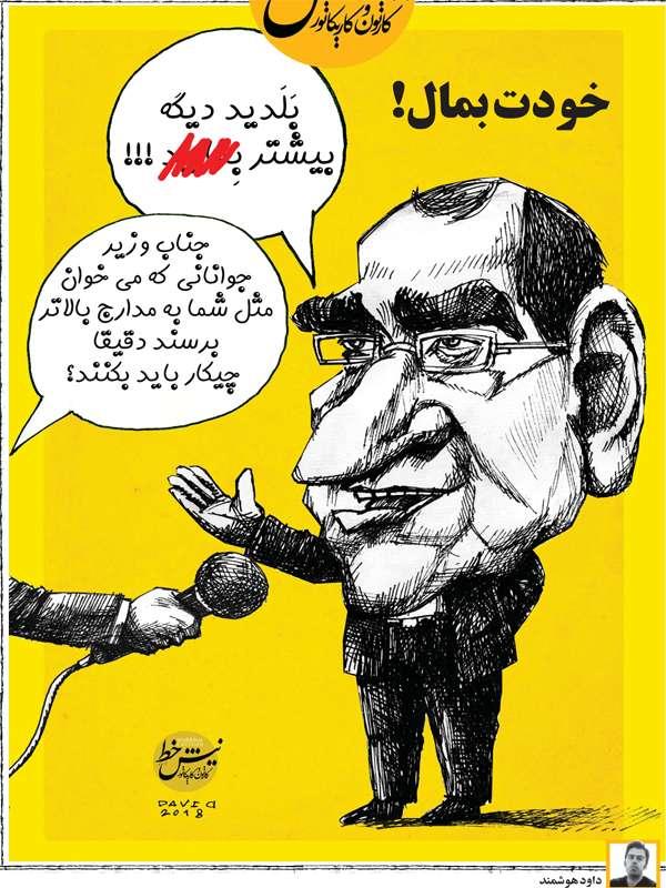 عکس خبري -راهکار وزير بهداشت براي جواني که ميخواهد به مدارج بالاتر برسد!