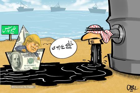 عکس خبري -کاريکاتور خليج نفتي و پرسود ترامپ!!!!