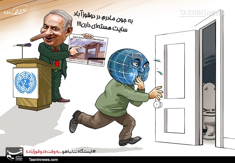 عکس خبري -ايستگاه نتانياهو بهوقت«دوقوزآباد»