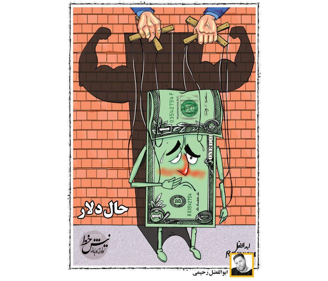 عکس خبري -حال و روز دلار در روزهاي اخير