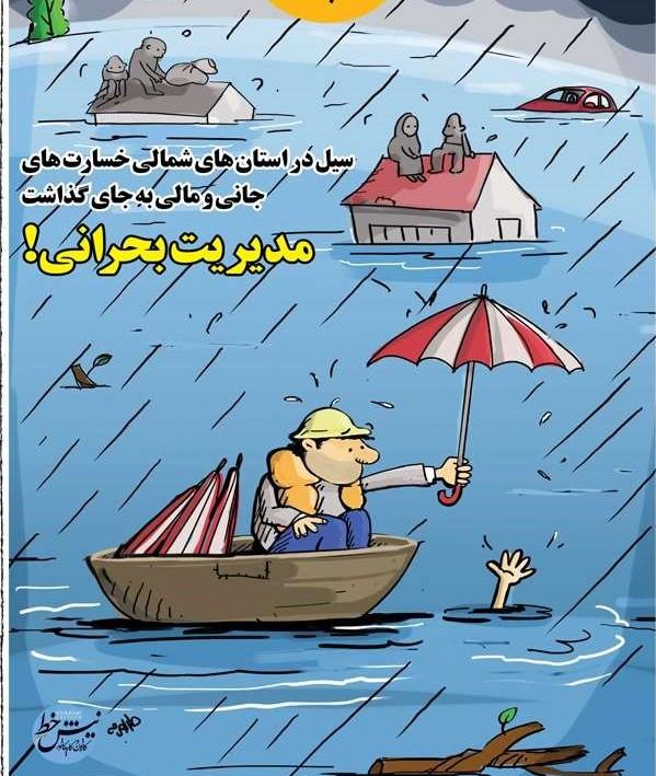 عکس خبري -کاريکاتوري جالب از مديريت بحران مسئولان کشور