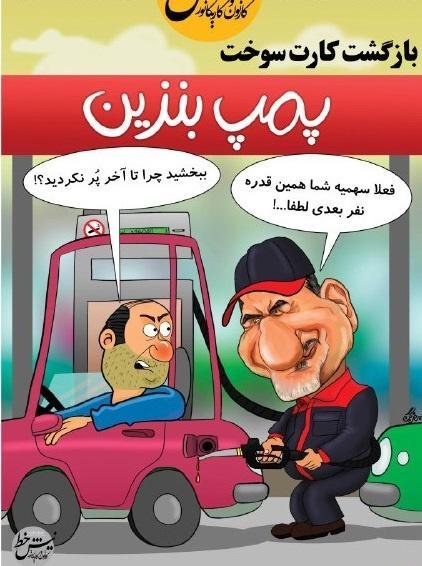 عکس خبري -بازگشت دوباره کارت سوخت