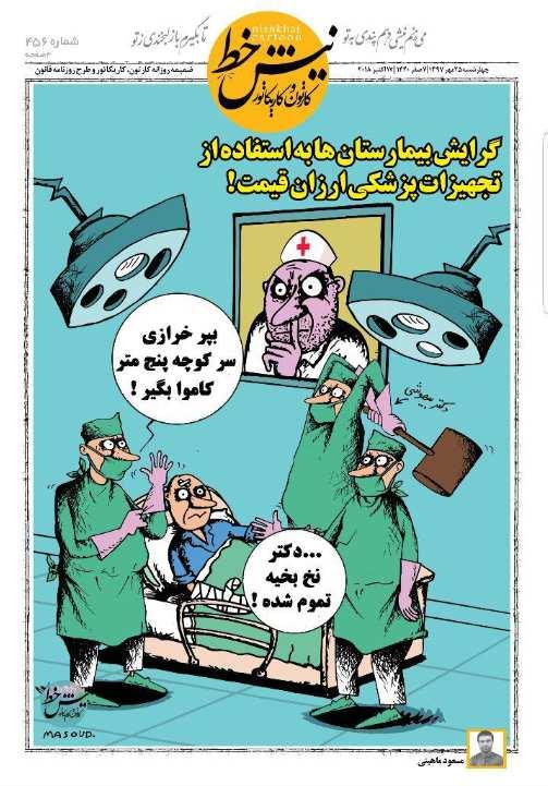 عکس خبري -کاريکاتوري جالب در رابطه با استفاده از تجهيزات پزشکي ارزان قيمت!