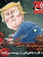 عکس خبري - ترامپ : بن سلمان از قتل خاشقجي بي خبر است