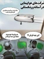 عکس خبري -شرکت هاي هواپيمايي در آستانه ورشکستگي