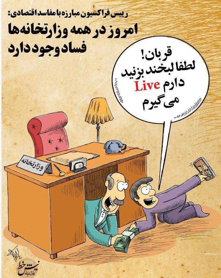 عکس خبري - وجود فساد در تمام وزارتخانهها