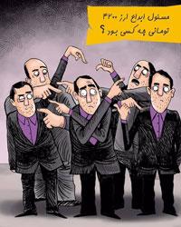 عکس خبري -مسئول ابداع ارز ???? توماني چه کسي بود؟