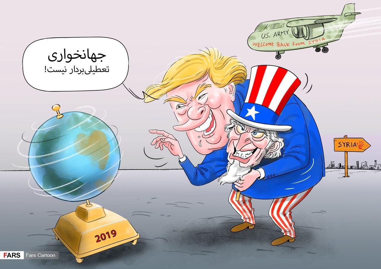 عکس خبري -ترامپ:جهانخواري تعطيليبردار نيست!