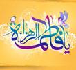 عکس خبري -ابعاد زندگي حضرت زهرا(س) از مديريت خانه تا حضور در اجتماع