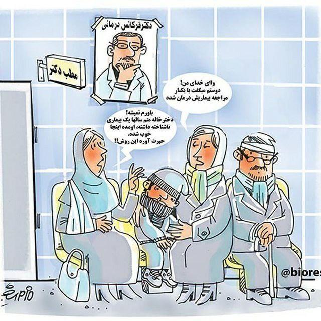 عکس خبري - راز فركانس درماني چيه؟!