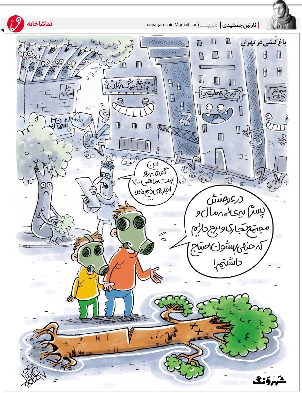 عکس خبري -ببينيد چه کردند با تهران!
