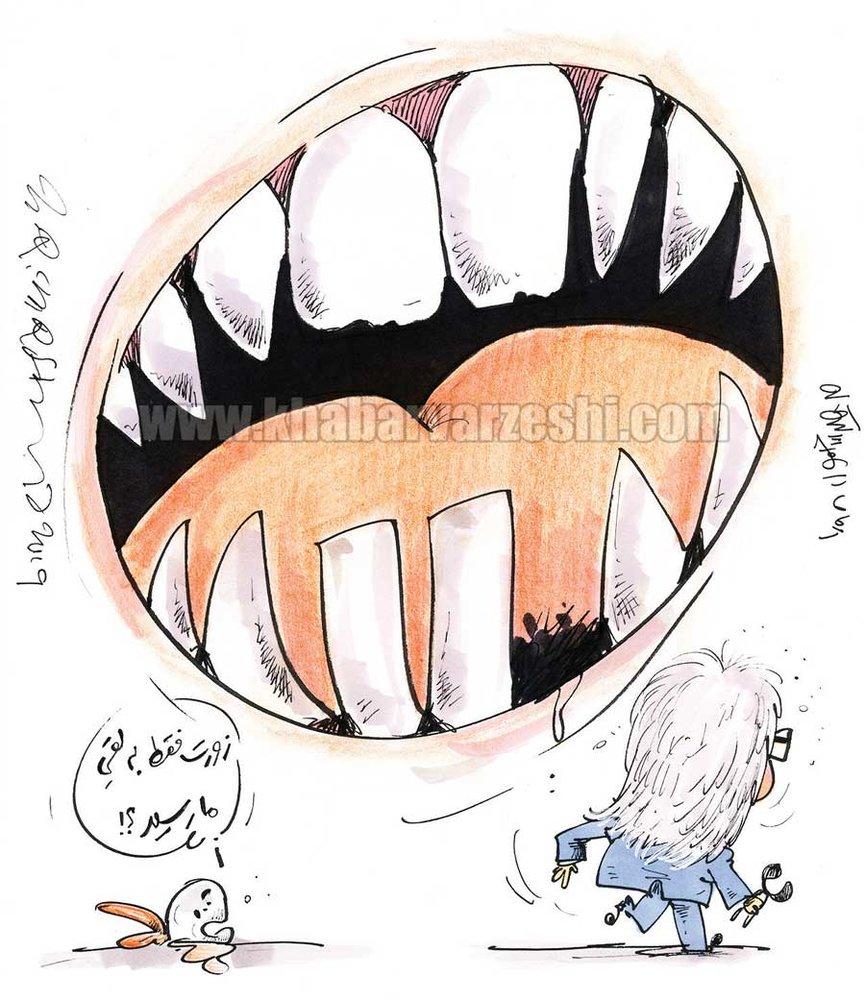 عکس خبري -کاريکاتور/ شفر دندان لق استقلال را کشيد!