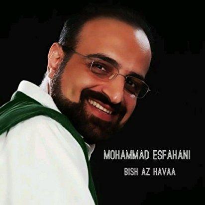 عکس خبري -بشنويد: محمد اصفهاني به نام بيش از هوا