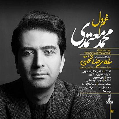 عکس خبري -بشنويد: آهنگ جديد از محمد معتمدي با نام غم دل
