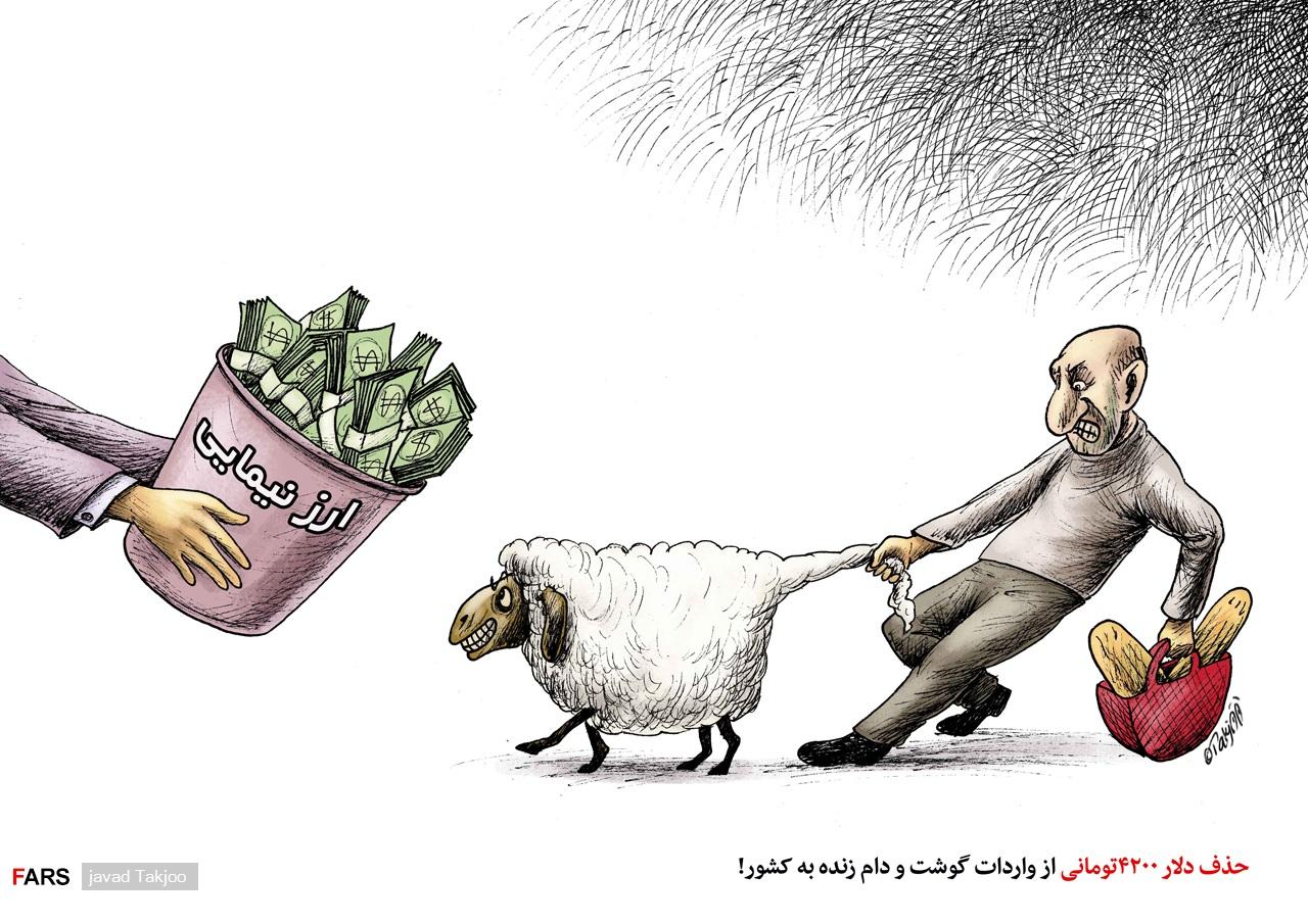 عکس خبري - کاريکاتور / حذف دلار 4200توماني از واردات گوشت!