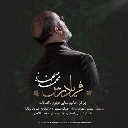 عکس خبري -بشنويد: آهنگ جديد محمد اصفهاني به نام فريادرس