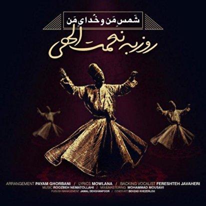 عکس خبري - بشنويد: آهنگ روزبه نعمت الهي به نام شمس منو خداي من