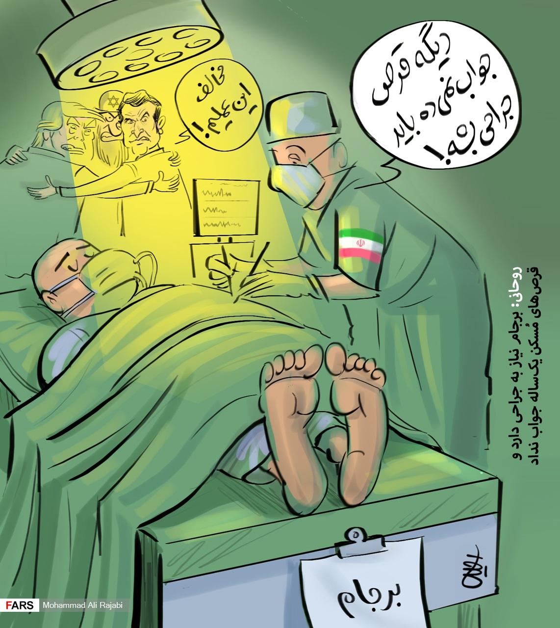 عکس خبري - کاريکاتور/ روحاني: برجام نياز به جراحي دارد