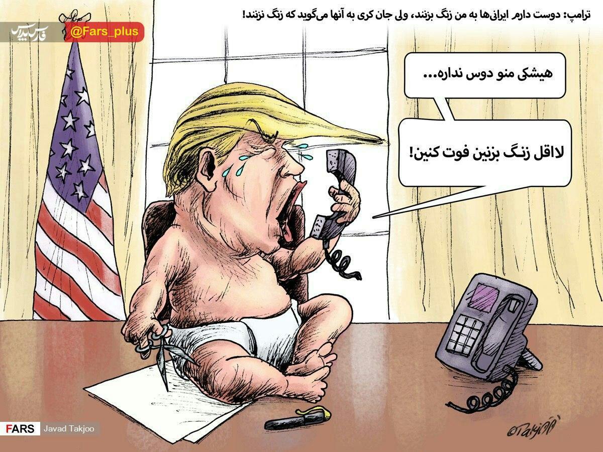 عکس خبري -کاريکاتور: دوست دارم ايراني ها به من زنگ بزنند!