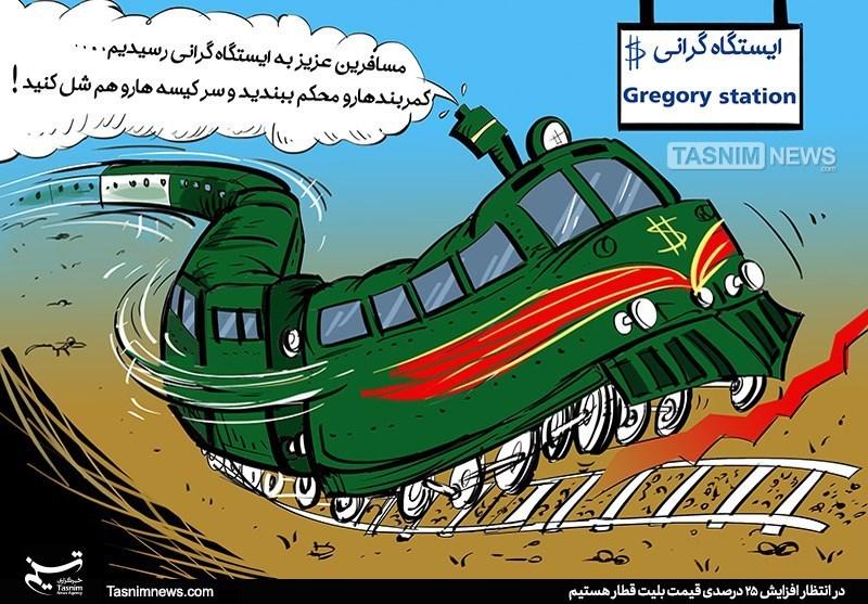 عکس خبري -کاريکاتور/ در واکنش به احتمال گراني بليت هاي قطار