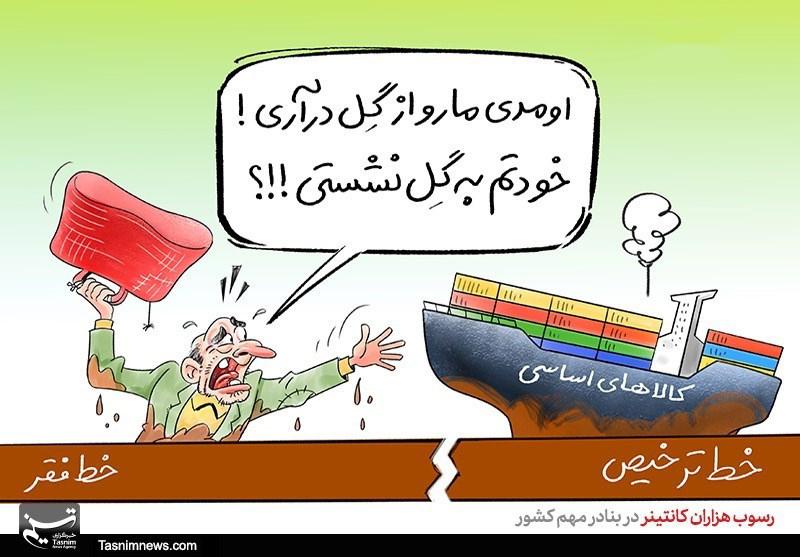 عکس خبري - کاريکاتور/ رسوب هزاران کانتينر در بنادر مهم کشور