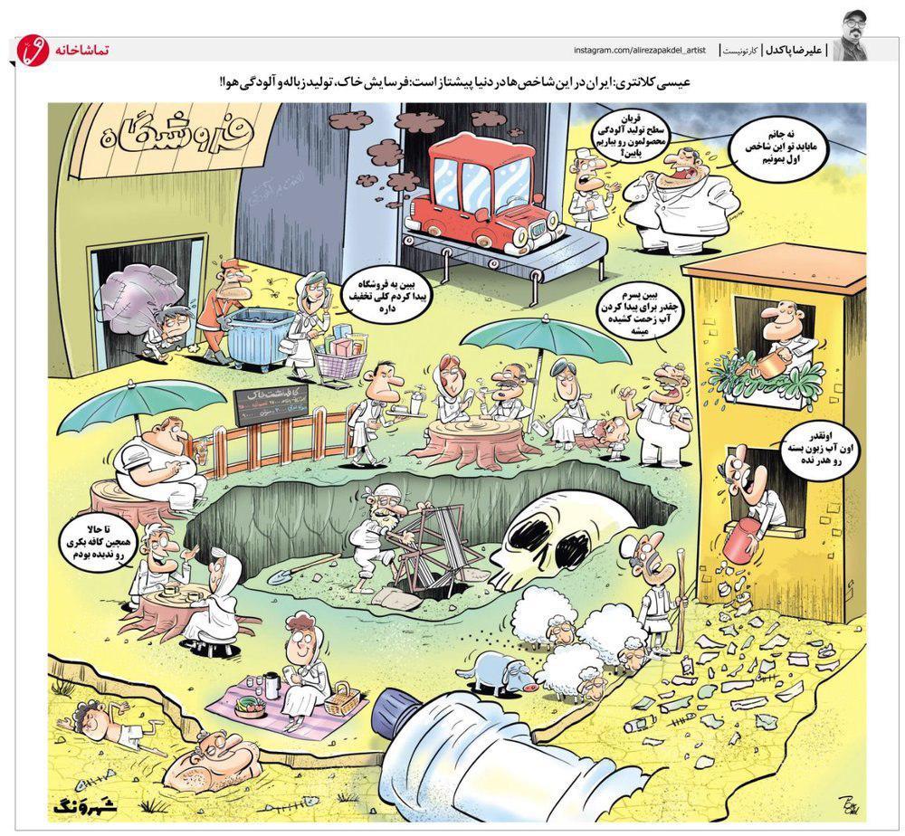 عکس خبري -ايران در فرسايش آب، خاک، گياه و مواد ژنتييکي پيشتاز است
