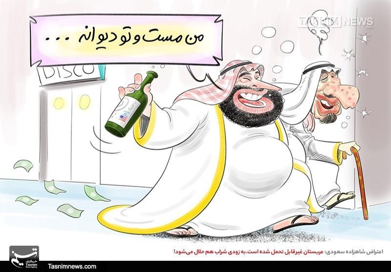 عکس خبري -عربستان غيرقابل تحمل شده است/ به زودي شراب هم حلال ميشود!