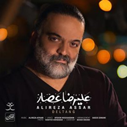 عکس خبري - موسيقي / آهنگ جديد و شنيدني عليرضا عصار با نام دلتنگ