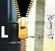 عکس خبري -باز کردن غل و زنجير نفت از بودجه