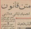 عکس خبري -چرا امام به شاه «اعليحضرت همايوني» گفت ؟