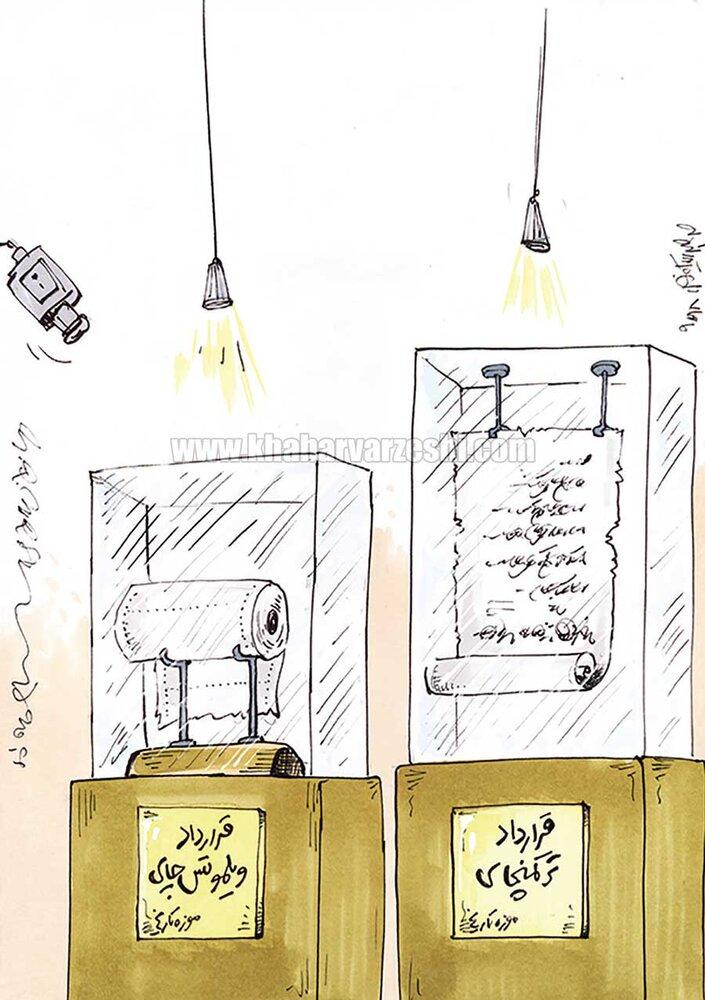 عکس خبري -کاريکاتور / قرارداد ويلموتس در موزه اسناد تاريخي!