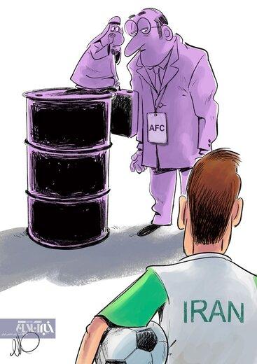 عکس خبري -کاريکاتور / پشت پرده لابي کشورهاي عربي در AFC