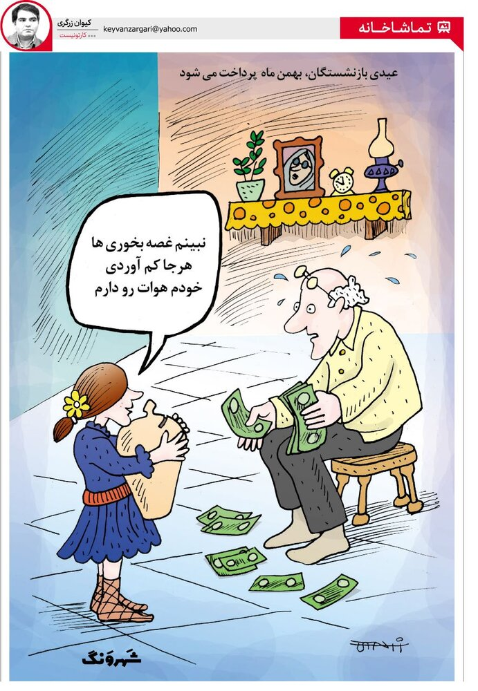 عکس خبري -پرداخت عيدي بازنشستگان در بهمن ماه!