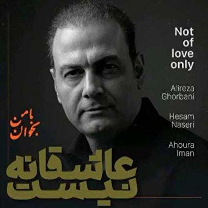 عکس خبري -آهنگ زيباي عاشقانه نيست با صداي عليرضا قرباني