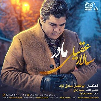 عکس خبري -آهنگ زيباي مادر با صداي سالار عقيلي