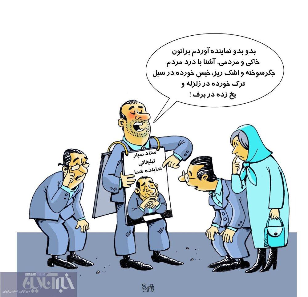 عکس خبري -همدردي کانديداهاي انتخابات مجلس با مردم!