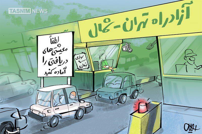 عکس خبري -عوارض افسانه اي عبور خودروها از آزادراه تهران-شمال