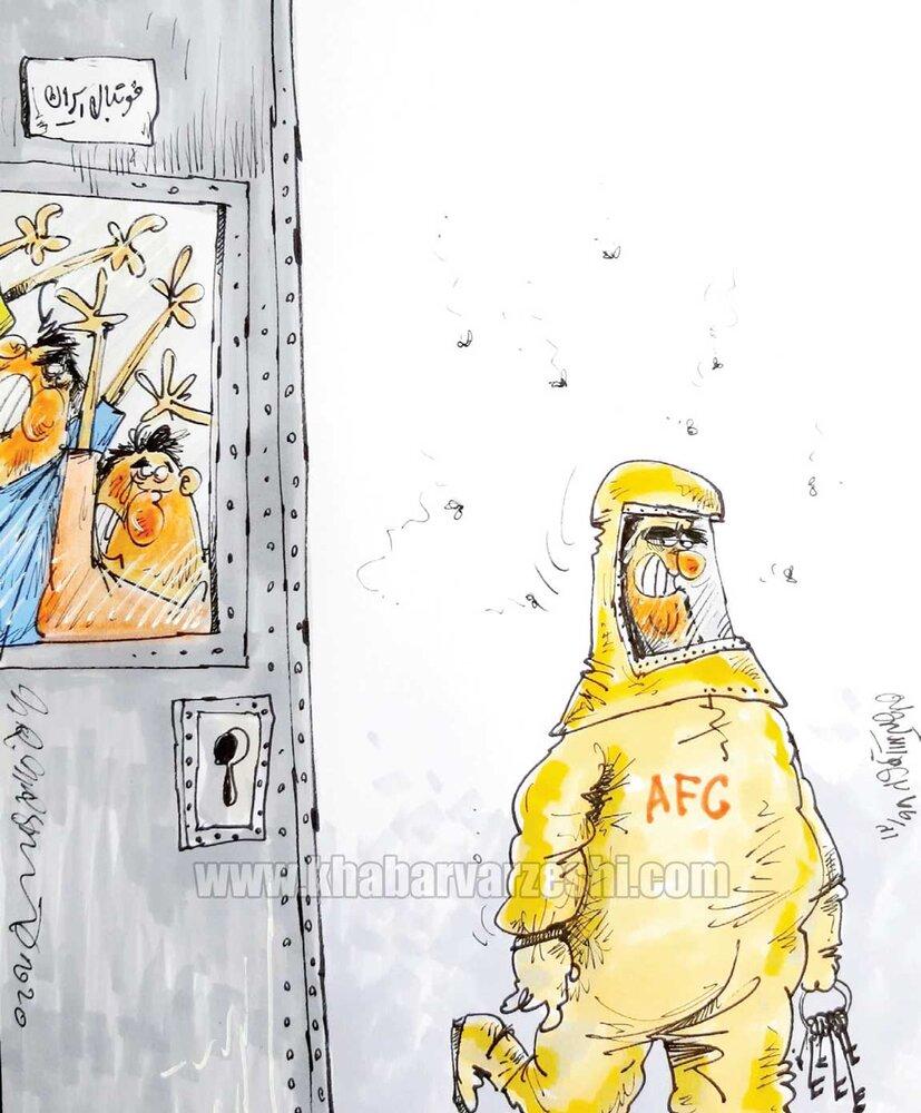 عکس خبري -کرونا به کمک AFC آمد!