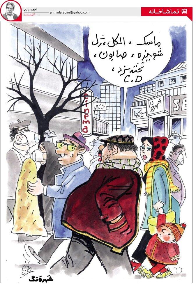عکس خبري -حمله کرونا و دلالي ماسک!