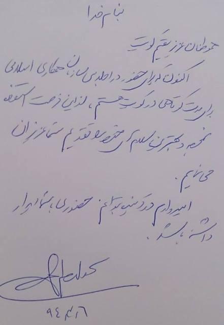 عکس خبري -يادداشت ظريف براي ايرانيان مقيم کويت