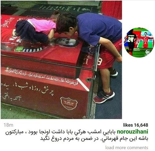 عکس خبري -پست اينستاگرامي  هاني نوروزي: بابايي هر کي بابا داشت اون بالا بود