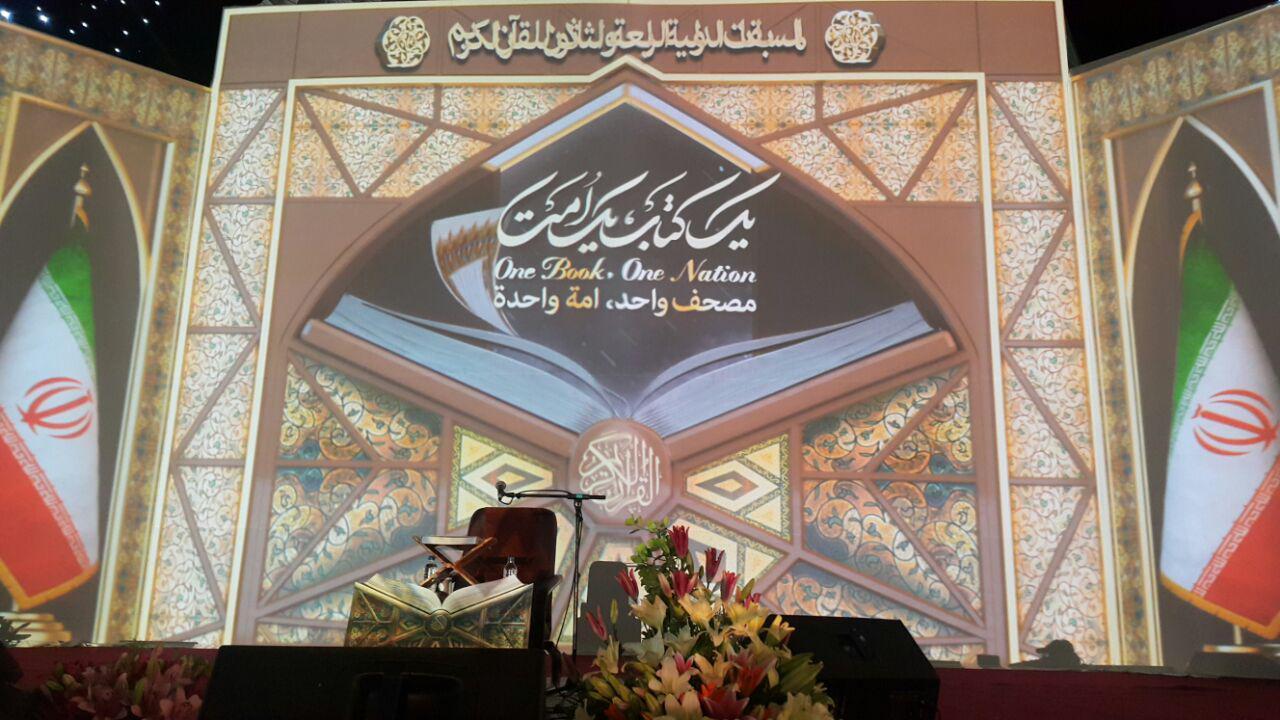عکس خبري -توجه به کلام وحي علاج مشکلات امروز جهان اسلام