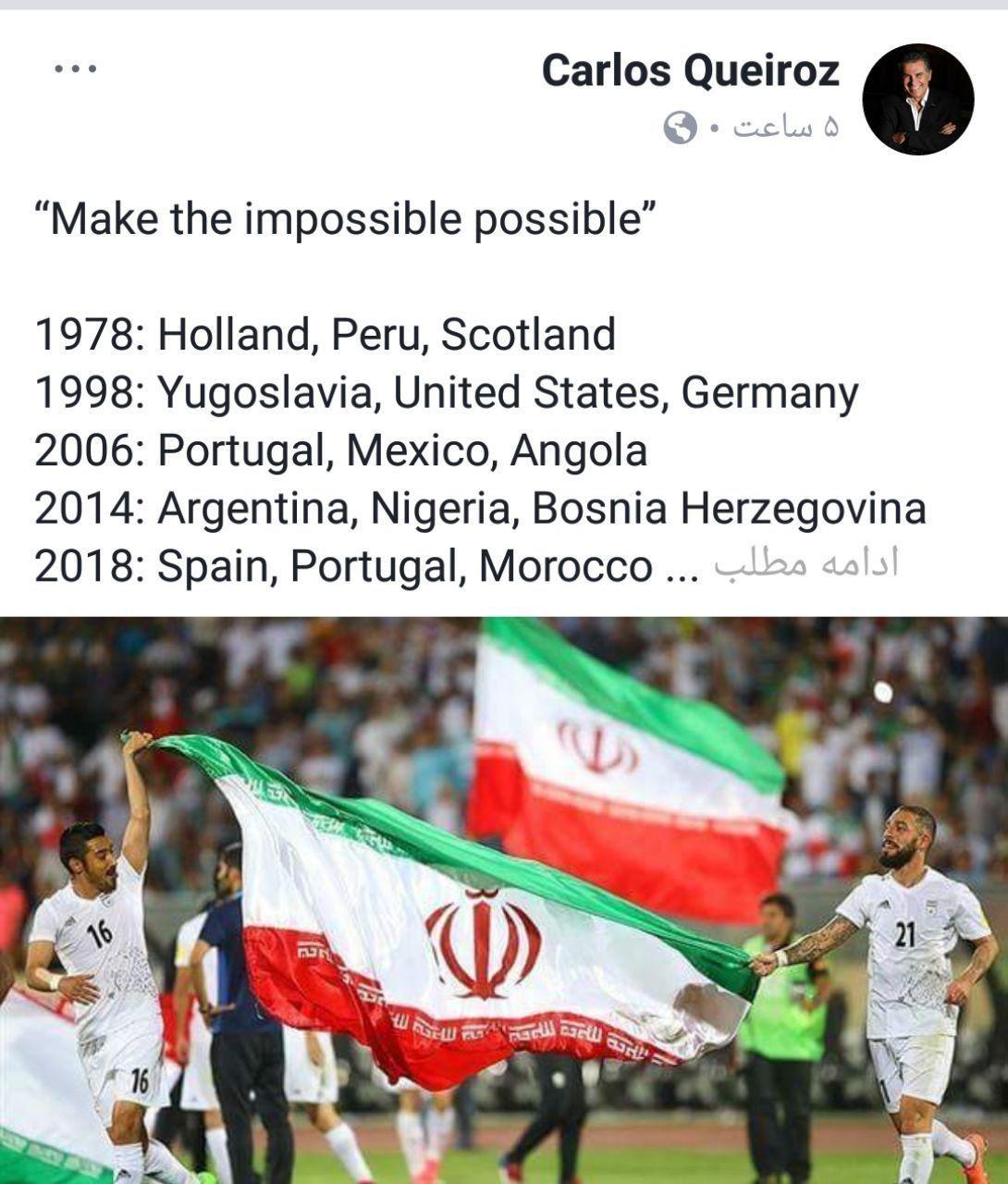 عکس خبري -پست جديد فيسبوک کيروش:غيرممکن را ممکن کن
