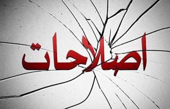عکس خبري -جديد ترين واژهسازي جريان اصلاحات!