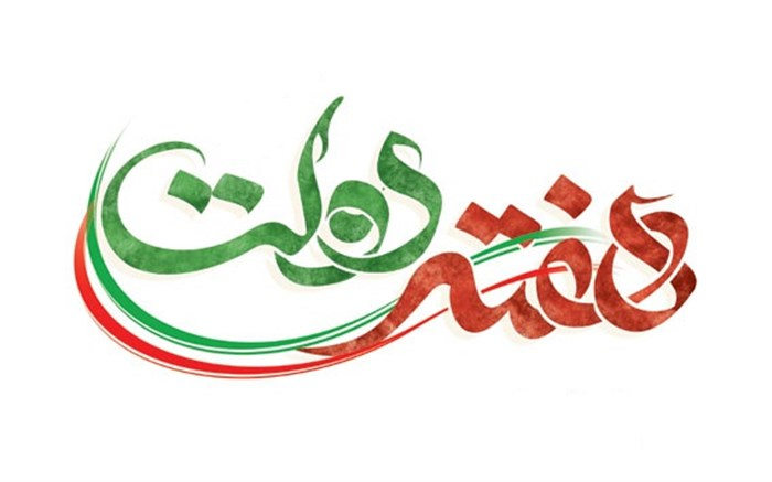 عکس خبري -دولت در ميدان فسادستيزي