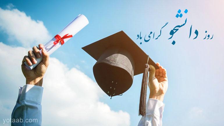 عکس خبري -دانشجو بيدار است...