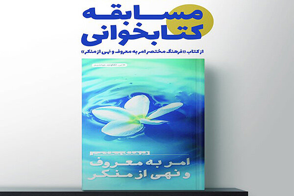 عکس خبري -برگزاري مسابقه کتابخواني با محوريت موضوع امربهمعروف